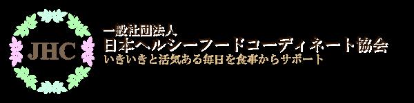 日本ヘルシーフードコーディネート協会